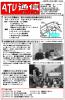 ATU通信 2008年3月30日発行.png