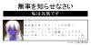 消息メモ.jpg