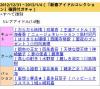 imas_up_910.jpg