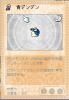 blue_denden.png
